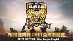 中国战队退出MET亚洲赛