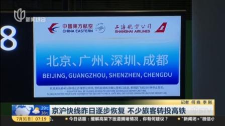视频|京沪快线昨日逐步恢复 不少旅客转投高铁