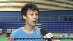 全国乒乓球锦标赛 林高远:志存高远 踏实向前