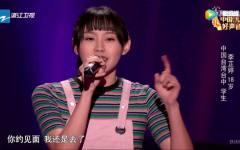 【中国好声音2019】第二期李芷婷 翻唱《你敢不