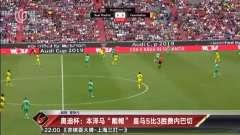 """奥迪杯:本泽马""""戴帽""""  皇马5比3胜费内巴切"""