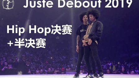 【Juste De*out2019】Hip Hop决赛+半决赛 Dia*lo & St