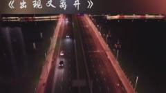 《出现又离开》抖音歌曲2019最火流行音乐MV高潮部份推