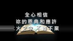 基督教歌曲-愛祢到底 [盛曉玫 泥土音樂專輯 –