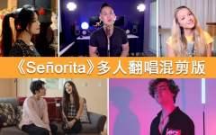 【音乐混剪】《Señorita》多人翻唱版