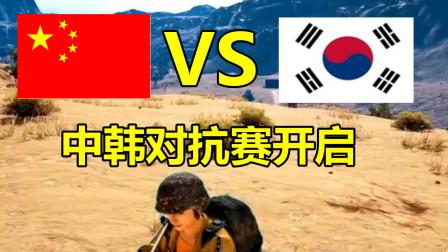 绝地求生:中韩对抗赛再次开启,XDD带领中国主