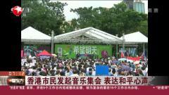 视频|香港市民发起音乐集会 表达和平心声