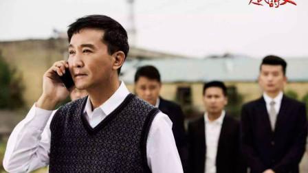《人民的名义2》或将禁播,因李达康一人,数亿投资打水漂