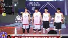 MAGIC3国际邀请赛压轴亮相  五国少年齐聚上海切磋