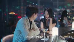 恋爱先生:小伙在酒吧被撩了,美女:你有酒我