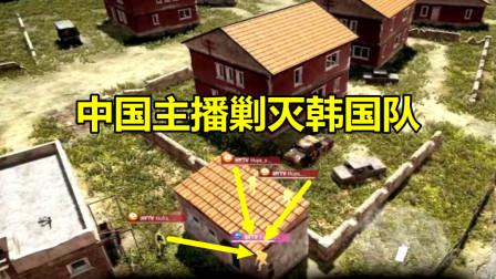 绝地求生:中国主播太感人了,为了消灭韩国战