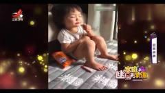 幽默家庭录像奇葩睡姿大盘点:吃中梦梦中吃此