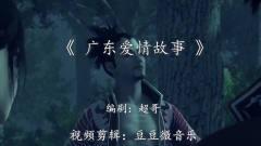豆豆微音乐独播: 视听盛宴的《广东爱情故事》
