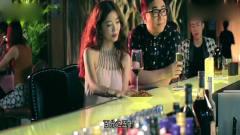 《极品女士》大鹏酒吧偶遇美女!结果被美女撩