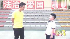 体育老师套路深,竟然问小学生自己帅不帅,没