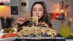 韩国美女Dorothy多萝西吃自制烤牛肉奶油意面,真