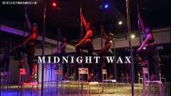 巧仪老师钢管舞【Midnight Wax】