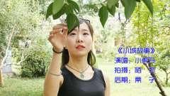 美女网红翻唱邓丽君《小城故事》,天籁之音!