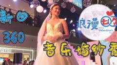浪漫七夕节 许昌新田360广场音乐婚纱秀 模特穿上