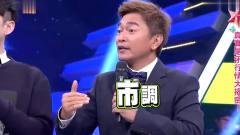 综艺一哥吴宗宪在节目中爆料自己收过的最大的