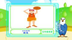 英语学习·体育运动专辑二(6)