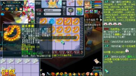 梦幻西游:老王给乐哥鉴定140灵饰,猜中了开头