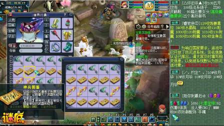 梦幻西游:强大的胖鉴定160武器,可把正缺武器
