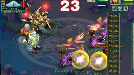 梦幻西游:一回合5个鹰击,这组五开实在是会玩