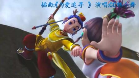 梦幻西游动画片之龙太子篇
