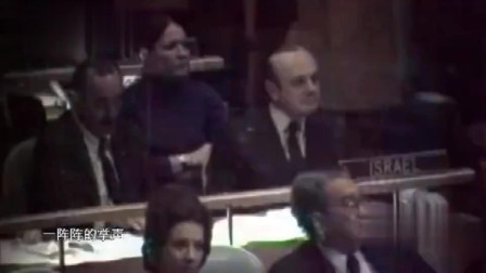 历史性的一刻:1971年10月26日中国重返联合国决议
