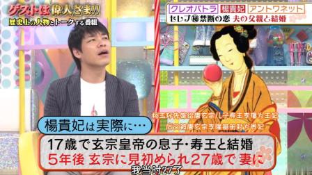 日本节目:用电脑技术重现中国美女杨贵妃,与