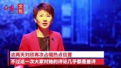 主播刘欣因取行李无人相助,吐糟国内男性没有