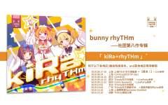 【*unny rhyTHm】东方同人音乐 kiRa☆rhyTHm 试听XFD【
