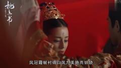 """古装美女""""掀盖头""""瞬间:赵薇最经典,蒋勤勤美哭,她动人心魄"""