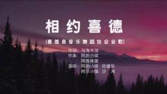 喜德县音乐舞蹈协会会歌《相约喜德》MV