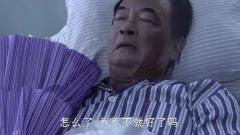 美女本想讨好老头子,不料他得了癌症,发觉没