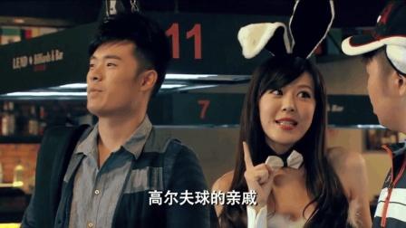 """曾小贤接待贵宾杜海涛, 陈美嘉穿""""兔子制服"""""""