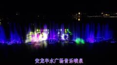 荷塘月色安龙半水广场音乐喷泉