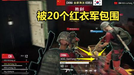 绝地求生:被17个红衣军包围后,3个韩国主播躲