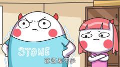 搞笑动画:妻管严还不是因为爱老婆