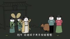 搞笑动画:牛郎只做了这件事,织女就爱上他了