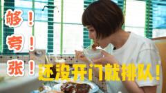 早上9点来排队的上海小吃热门榜Top1, 究竟值不值