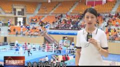 二青会拳击比赛在忻州跤乡体育馆圆满完赛_