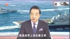 张召忠:我们军事的强大已势不可挡,威慑美国