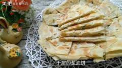 美食葱油饼早餐五香千层...