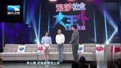 蔡梦轩现场献舞 大王称这是他见过最美的钢管舞