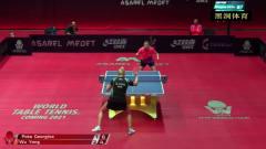 2019保加利亚乒乓球公开赛女单正赛第一轮:武杨