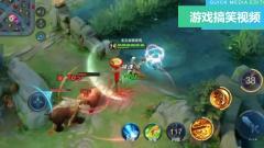 王者荣耀游戏经典搞笑视频