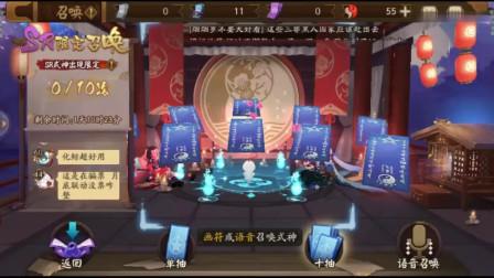 【阴阳师】20蓝票竟娶到小公主?!