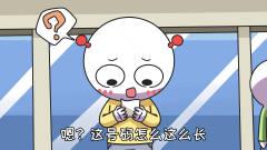 搞笑动画:女神给单身青年的暗示
